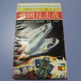 世界科幻小说精品丛书:帝国反击战(小32开)