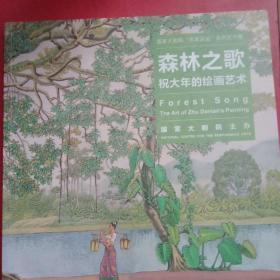 森林之歌   祝大年的绘画艺术
