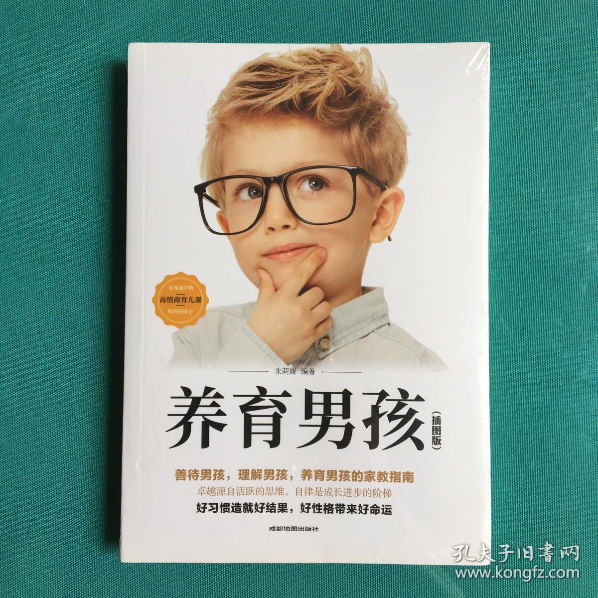 养育男孩插图典藏版 中国新生代妈妈奉为养育男孩的启蒙之书和养育指南培养
