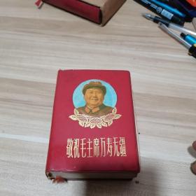 读报手册 敬祝毛主席万寿无疆