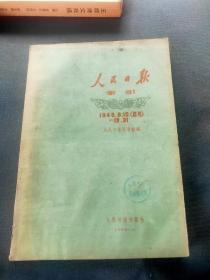人民日报索引 (1948年6.15创刊12.31 )