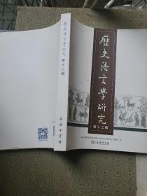 语言学研究(第十三辑)