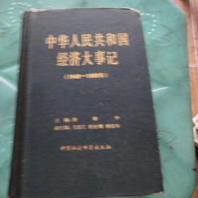中华人民共和国经济大事记(1949-1980)