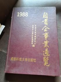 自贡企事业通览1988年