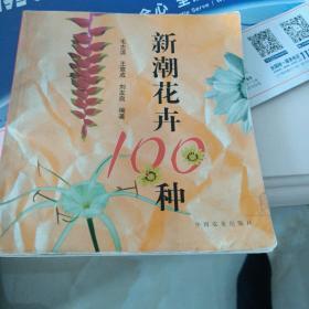 新潮花卉100种
