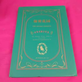 世界名著典藏系列:秘密花园(中英对照全译本)