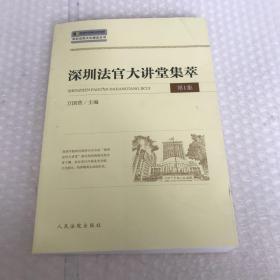 深圳法官大讲堂集萃(第1集).深圳法院文化建设丛书