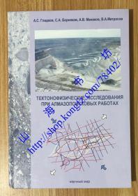 Тектонофизические исследования при алмазопоисковых работах: Методическое пособие