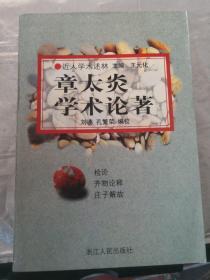 章太炎学术论著(收录《检论》、《齐物论释》、《庄子解故》)近人学术述林、1998年1版1印