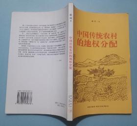 中国传统农村的地权分配