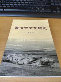 崇信古文化研究
