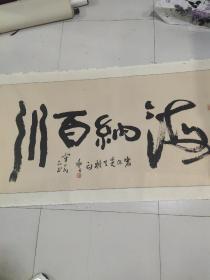 童月,中国书法家协会会员