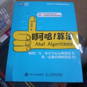 啊哈!算法