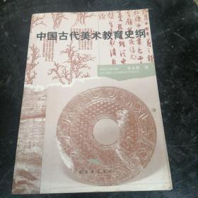 中国古代美术教育史纲——中国美术博士毕业论文精粹丛书