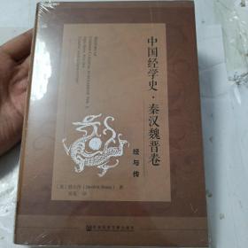 中国经学史秦汉魏晋卷:经与传