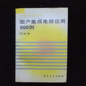 国产集成电路应用500例   一版一印