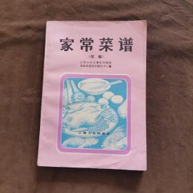 家常菜谱 续编【250】