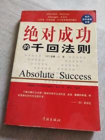 绝对成功的千回法则:日本第一富翁斋藤一人谈成功的秘诀