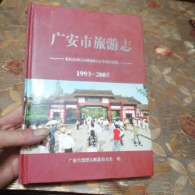 广安市旅游志1993-2005