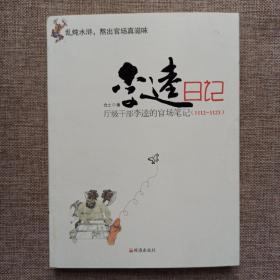 李逵日记:厅级干部李逵官场笔记(1112-1123)