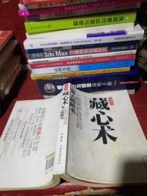 中国谋略之藏心术