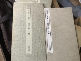 二玄社出版「东晋王羲之兰亭叙七种」一册全,带原盒子