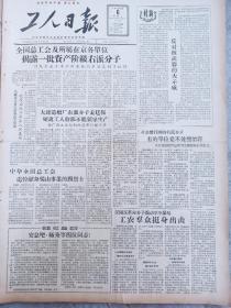 原版报纸 4开4版   工人日报  1957年8月6日 反右