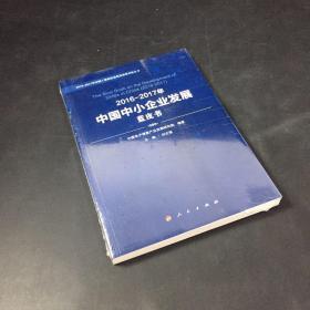 2016-2017年中国中小企业发展蓝皮书..