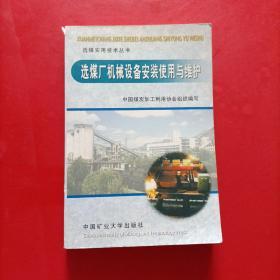 选煤实用技术丛书:选煤厂机械设备安装使用与维护
