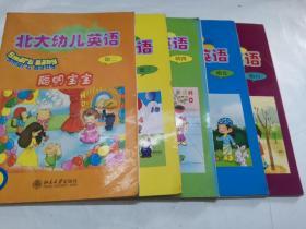 北大幼儿英语:聪明宝宝.幼二、三、四、五、六B(5册合售)
