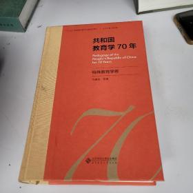 共和国教育学70年·特殊教育学卷