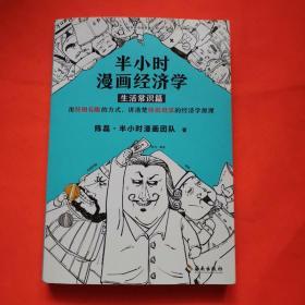 半小时漫画经济学:生活常识篇(漫画科普开创者二混子新作!全网粉丝700万!)
