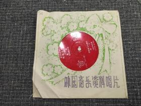 小薄膜老唱片·外国音乐资料唱片:欢快之声(十四) 船歌、桑塔露琪亚、罗密欧与朱丽叶、昨天【双面红色】
