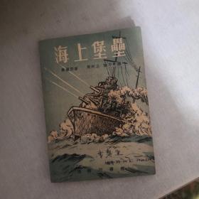 海上堡垒(首页有字)