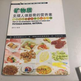 营养素系列(2)·矿物质:支撑人体筋骨的营养素 维生素:只能从食物中获取的营养素(两册合售)