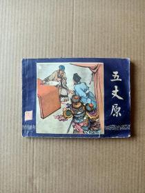 五丈原(三国演义之四十二)一一80版