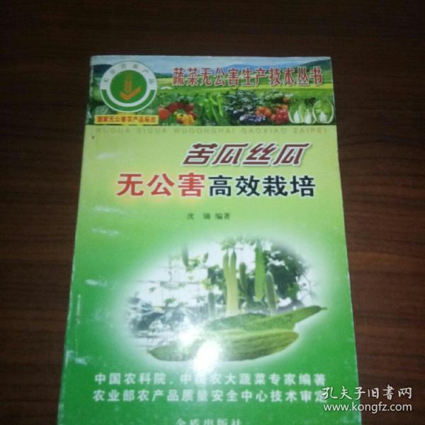 苦瓜丝瓜无公害高效栽培(蔬菜无公害生产技术丛书)