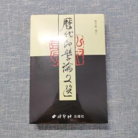 历代印学论文选(上下两册全)