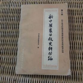 新中国农业税史料丛编 第二册