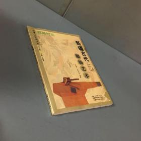 新疆人文地理丛书(第二辑):新疆古代服饰艺术