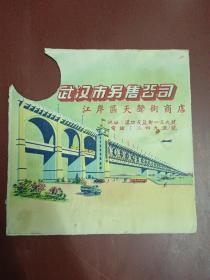 武汉市另售公司(江岸区天声街商店)