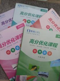 高分优化课程中考语文 数学 英语 物理 化学 5本合售