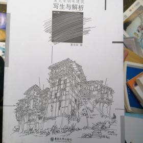 夏克梁钢笔建筑写生与解析(第2版)