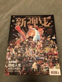 新视线杂志-游戏人生特辑