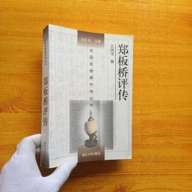 中国思想家评传丛书:郑板桥评传【内页干净】