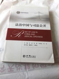 法治中国与司法公开
