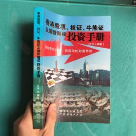 香港股票,权证,牛熊证及期货权投资手册