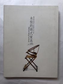 永恒的明式家具(2006年11月一版一印)