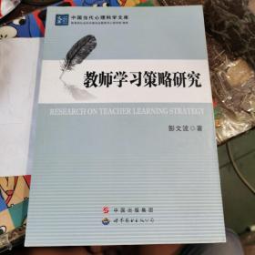 中国当代心理科学文库:教师学习策略研究