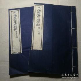 大毘卢遮那成佛经 (卷一之四、卷五之七)两册合售